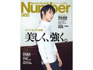 Number966号 読者アンケートご協力のお願い