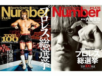 """Numberプロレス総選挙で連覇達成。内藤哲也が""""現役最高レスラー""""だ!<Number Web> photograph by Sports Graphic Number"""