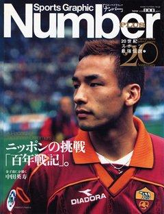 ニッポンの挑戦「百年戦記」。 - Number PLUS May 2000 <表紙> 中田英寿