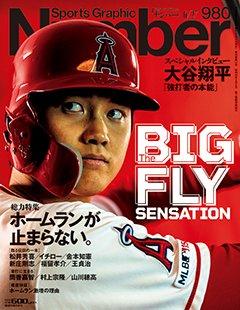 The BIG FLY SENSATION ホームランが止まらない。 - Number 980号 <表紙> 大谷翔平