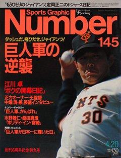 巨人軍の逆襲 - Number 145号 <表紙> 江川卓