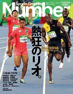 <Rio 2016 Review> 熱狂のリオ。 - Number 2016/9/9特別増刊号 <表紙> 桐生祥秀 ケンブリッジ飛鳥 ウサイン・ボルト