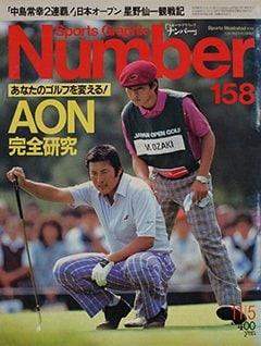 AON 完全研究 - Number 158号 <表紙> 尾崎将司