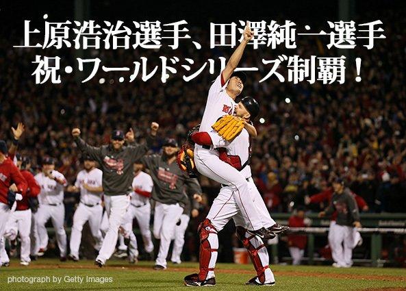 上原浩治選手、田澤純一選手 祝・ワールドシリーズ制覇!