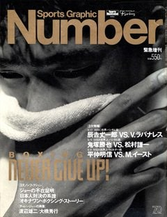 BOXING NEVER GIVE UP! - Number緊急増刊 October 1992 <表紙> 鬼塚勝也