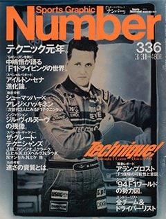 F1カウントダウン'94 テクニック元年 - Number 336号 <表紙> ミハエル・シューマッハー