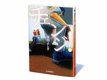 『チェンジ!』観客の目に止まらない時間が繊細に描かれた野球短編集。<Number Web> photograph by Sports Graphic Number