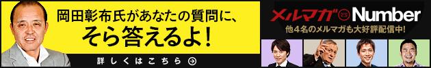 <メルマガNumber> 岡田彰布氏があなたの質問に、そら答えるよ!