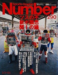 不思議の国のスポーツ新聞 - Number290号
