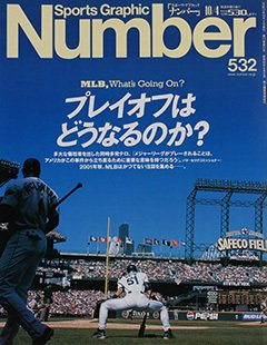 MLB プレイオフはどうなるのか? - Number 532号 <表紙> イチロー