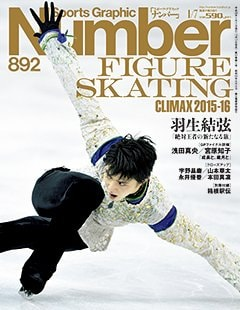 FIGURE SKATING CLIMAX 2015-16 - Number 892号 <表紙> 羽生結弦