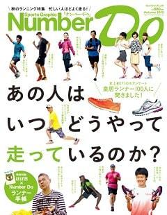 <秋のランニング特集> 忙しい人ほどよく走る!~あの人はいつどうやって走っているのか?~ - Number Do 2012 Autumn