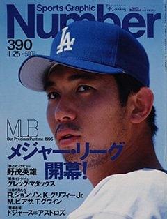 メジャーリーグ開幕! - Number 390号 <表紙> 野茂英雄