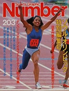 ソウルオリンピック特別編集号 - Number 203号 <表紙> フローレンス・ジョイナー
