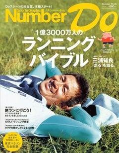 1億3000万人のランニングバイブル - Number Do 2011 Autumn