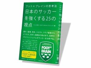 ひと味違うサッカー番組、『FOOT×BRAIN』が書籍化。~プロデューサーが語る切り口~