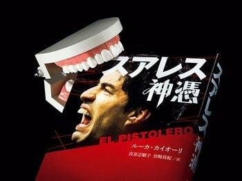 その男、純粋につき。~噛む男『スアレス 神憑』の物語~<Number Web> photograph by Wataru Sato