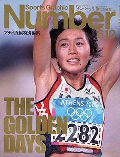 アテネ五輪特別編集 THE GOLDEN DAYS  - Number 610号 <表紙> 野ロみずき