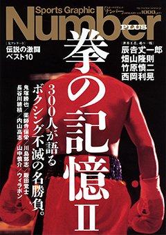 拳の記憶II~ボクシング不滅の名勝負~ - Number PLUS January 2013