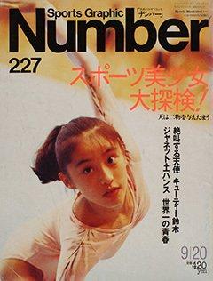 スポーツ美少女大探検! - Number 227号