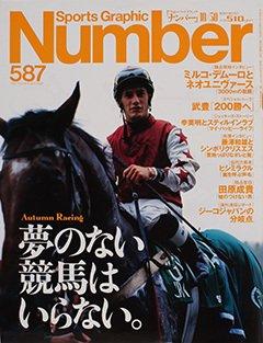 夢のない競馬はいらない Autumn Racing - Number 587号 <表紙> ミルコ・デムーロ