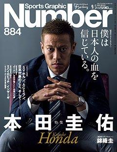 特集 本田圭佑 僕は日本人の血を信じている。 - Number884号 <表紙> 本田圭佑