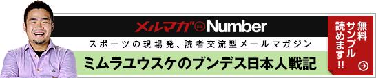 ミムラユウスケのブンデス日本人戦記