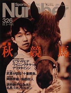 秋競馬 G1プレビュー - Number326号 <表紙> 武豊