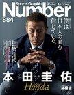 特集 本田圭佑 僕は日本人の血を信じている。