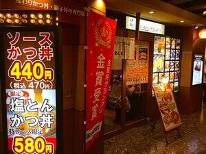 信長と山崎武司とおろしかつ丼。岐阜→大阪連戦という野球観戦の妙。