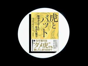 『虎とバット 阪神タイガースの社会人類学』「二番手」だから愛される、阪神タイガースの異様性。