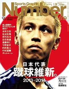 <日本代表2013→2014> 蹴球維新。~史上最強のザックジャパンが見たい~ - Number 819号 <表紙> 本田圭佑