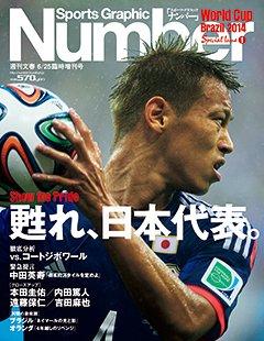 甦れ、日本代表。 - Number 2014/6/25臨時増刊号 <表紙> 本田圭佑
