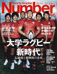 大学ラグビー新時代。 伝統校と新興校の未来 - Number746号 <表紙> 帝京大学
