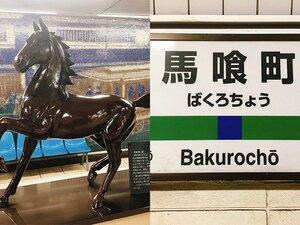 「馬喰町」って読める? 地名に見る馬と日本人の濃厚な関係 練馬、高田馬場、上馬、駒沢に前橋も