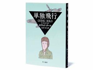 """「奇妙な味」が堪能できる、児童文学作家の""""冒険記""""。~石油会社と空軍でのエピソード集~"""