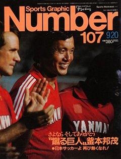 """""""蹴る巨人""""釜本邦茂 - Number107号 <表紙> 釜本邦茂"""