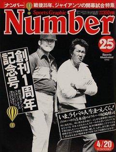 創刊1周年記念号 - Number 25号