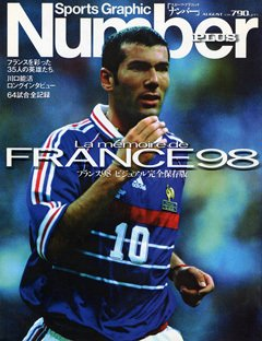 フランス98 ビジュアル完全保存版 - Number PLUS August 1998 <表紙> ジネディーヌ・ジダン