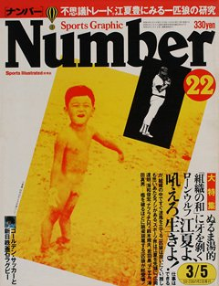江夏よ、吼えろ、生きよ! - Number22号 <表紙> 江夏豊