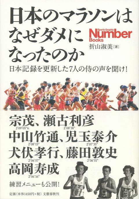 『日本のマラソンはなぜダメになったのか』