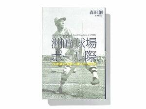 戦前の東京を沸かせた「幻の球場」がよみがえる。~『洲崎球場のポール際』を読む~