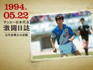 岩本輝雄が語る代表デビュー戦秘話