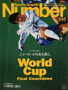 World Cup Final Countdown - Number 545号 <表紙> 中山雅史