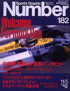 Welcome Formula One - Number 182号 <表紙> ネルソン・ピケ