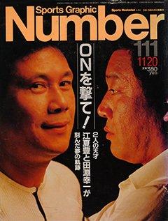 ONを撃て! - Number 111号 <表紙> 江夏豊 田淵幸一