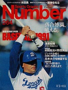 開幕! '91プロ野球 - Number 264号 <表紙> 落合博満