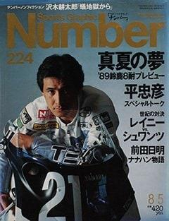 真夏の夢 '89鈴鹿8耐プレビュー - Number 224号 <表紙> 平忠彦