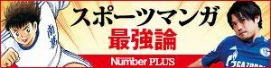 Number PLUS「スポーツマンガ最強論」 好評発売中!