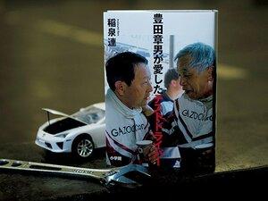 現場には血が通っていた。~トヨタ創業者の孫を「運転のことも分からない人に」と一喝したテストドライバー~